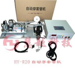 供應自動穿套管機/高效/高産量穿套管機