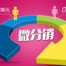 供应北京微分销软件代理加盟