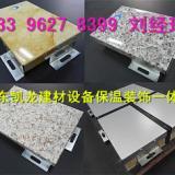 供应保温装饰一体化板生产设备劲爆价格