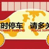 供应西安临时停车牌制作_临时停车牌|西安停车卡制作