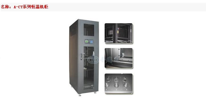 金桥网络设备公司便宜的户外恒温机户外恒温机柜訹
