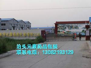 河北省泊头市元康药品包装有限公司