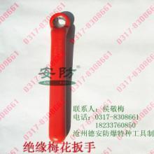 供应s8-30mm绝缘梅花扳手工具/耐压1000v绝缘工具/电力按装维护安防工具