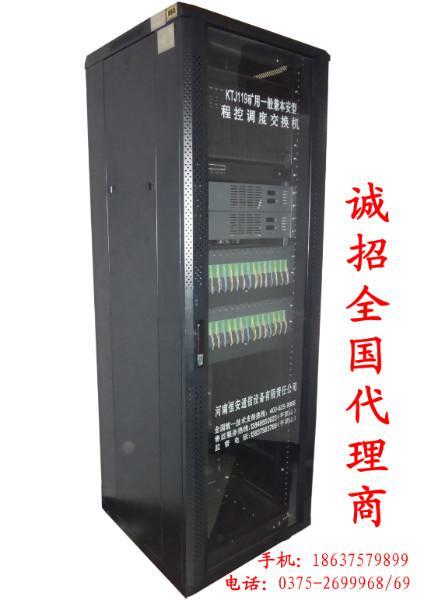 供应KTJ119河南煤矿调度机矿用调度机