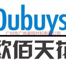 供应广州广京铝业装饰材料有限公司-广州欧佰铝扣板有限公司-欧佰铝单板有限公司