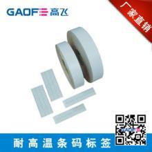 供应PCB板专用高温标签耐高温标签纸, 电路板标签纸 ,PCB板标签纸