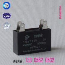 供应用于电锯离心启动的电锯离心启动电容1.5uf 450VAC