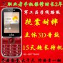 供应厂家直销职业者A1电信手机防震耐摔
