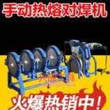 供应pe手动热熔对焊机 160单柱手摇PE对焊机 热熔机 对接机 pe管焊机