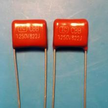 供应广东cbb28有机薄膜电容生产厂家