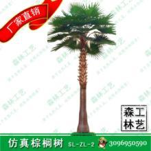 供应仿真棕榈树·玻璃钢·直杆SL-ZL-2批发室内仿真棕榈树生态园林景观装饰人造假树仿真植物树脂工艺批发