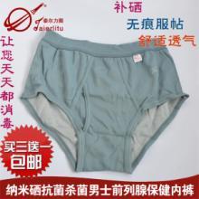 供应泰尔力图纳米硒三角裤 抗菌透气舒适 男性保健内裤 前列腺