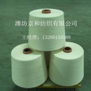 JCVC60/40 16支 精梳涤棉混纺纱图片