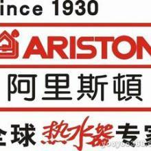 兰州阿里斯顿热水器维修公司-兰州阿里斯顿热水器维修电话批发