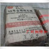 供应用于复写纸 防水的番禺石蜡热线