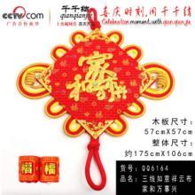 供应春节中国结