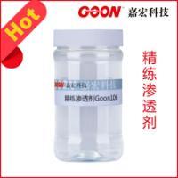 供应纺织精炼渗透剂织物分散净洗精练助剂GOON106