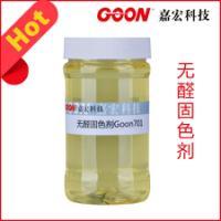 无醛固色剂Goon701 提高翠蓝,湖蓝,翠绿皂洗牢度 干湿牢度提高 纺织无醛固色剂