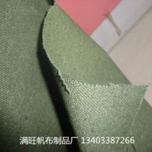 供应满旺牌绿帆布涤棉再生棉帆布工业用布帐篷用布厂家直销价格更优惠批发