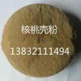 供应河北核桃壳粉厂家直销价格超细核桃壳粉,酸枣壳,果壳粉厂家直销价钱