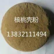 河北核桃壳粉用途图片