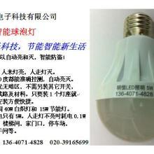供应LED智能感应球泡灯,感应球泡灯,LED感应球泡灯厂家,广州LED感应灯厂家直销