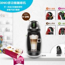 供应德龙雀巢胶囊咖啡机德龙胶囊咖啡机店//德龙雀巢胶囊咖啡机EDG466R批发