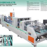 半自动裱纸机YS-1300怆图片