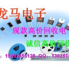 供应二三极管,回收电子IC,回收库存电子呆料