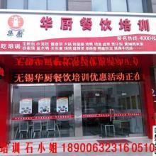 供应无锡桂林米粉培训华厨面粉饼类培训