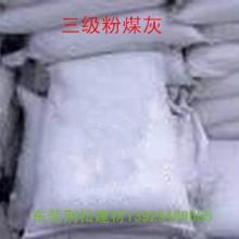 供应用于建筑工地的包装粉煤灰 粉煤灰厂家报价 粉煤灰厂家价格图片