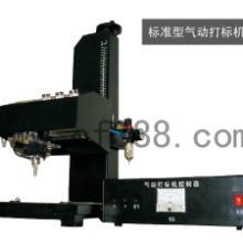 供应电脑气动打码机肇庆端州工业打标机
