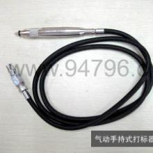 供应广州码清机电公司佛山电刻笔用于金属表面刻字的刻字机
