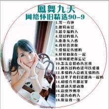 供应浙江汽车CD批发图片