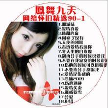 供应浙江汽车CD批发15633529913应图片