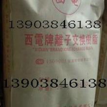 供应贵金属铂銠钯金铱提取回收树脂郑州西电电力树脂批发