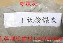 供应用于环保砖的广州潮湿粉煤灰厂家电话 粉煤灰一吨多少钱批发
