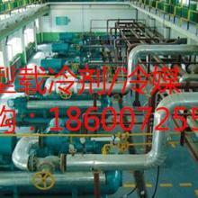 供应湖南新型冷媒,载冷剂,找陶普斯化学科技18911241681批发
