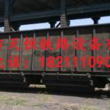 供应K18矿石车,K18敞车,K18型矿石敞车