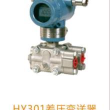 供应HY301型差压变送器