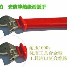 """供应12寸1000v绝缘活扳手标准规格12""""-300mm批发"""