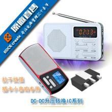 供应插UUSB音响升压IC