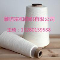 供应用于针织大圆机的紧密纺精梳纯棉纱32支JC32支包漂白纯棉纱