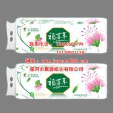 供应漯河地区优质卷筒卫生纸生产厂家,纯木浆三层,漯河成品卫生纸批发