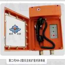 供应第二代HA-2无主机通信设备扩音对讲为本质安全型具有普通电话机功能外图片