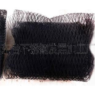 河北不锈钢网黑色氧化加工图片