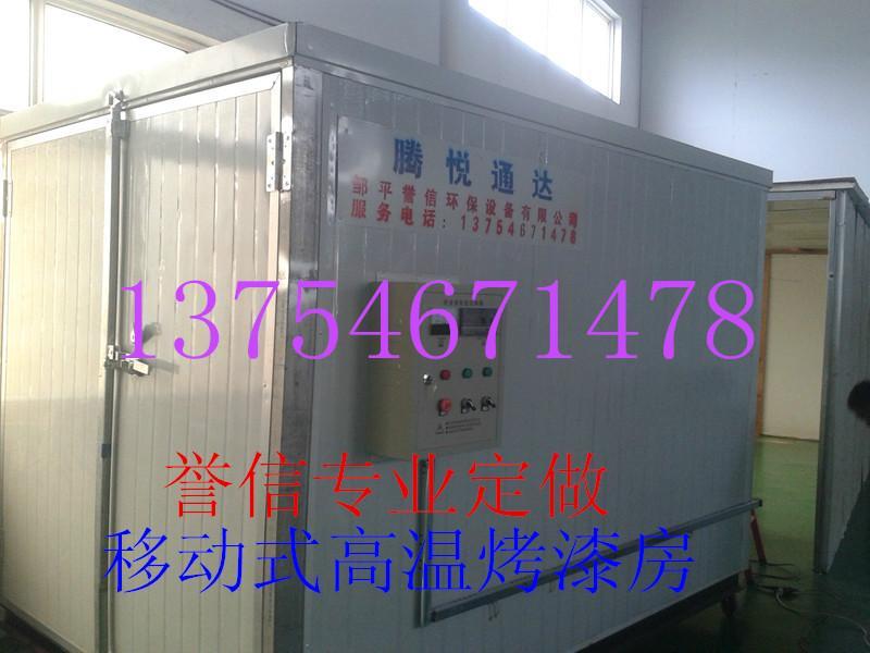 供应用于高效环保节能的电动车高温烤漆房带喷塑回收室誉信