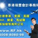 注册英国公司还是注册香港公司瑞丰图片