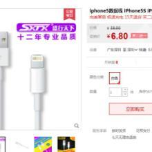 供应iphone充电器线