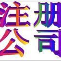 青海省1亿园林工程公司注册图片